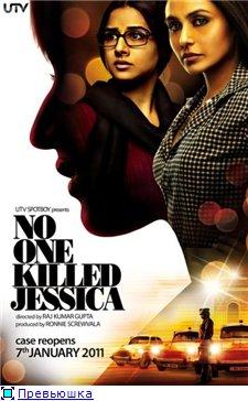 Никто не убивал Джессику / No One Killed Jessica (2011) 6c753e5af5dbt
