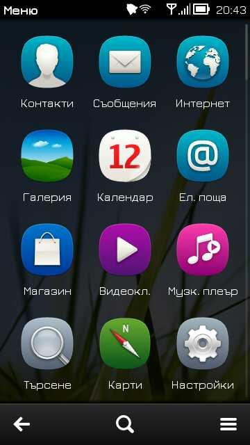 Шрифт за Symbian Belle Db603ba27634