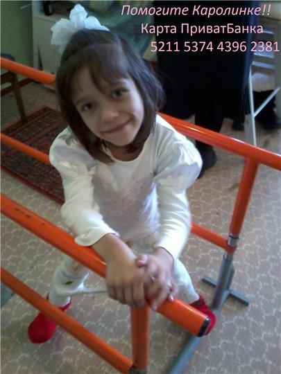 Каролина Фомичева, 7 лет, легкая форма ДЦП 10f0c23a3e63