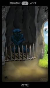 Таро чёрных котов - Страница 2 57856973788f