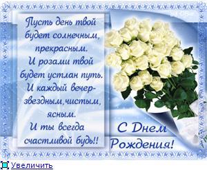 Поздравляем с Днем Рождения Людмилу (Людмила Ш) B26b667bba7at