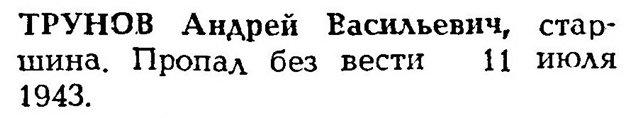 Труновы из Мичуринского района (участники Великой Отечественной войны) 21dcbcc8255d
