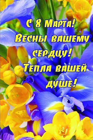 Поздравляем Всех с Международным Женским Днем 8 Марта!!! 07b4f78ffc36