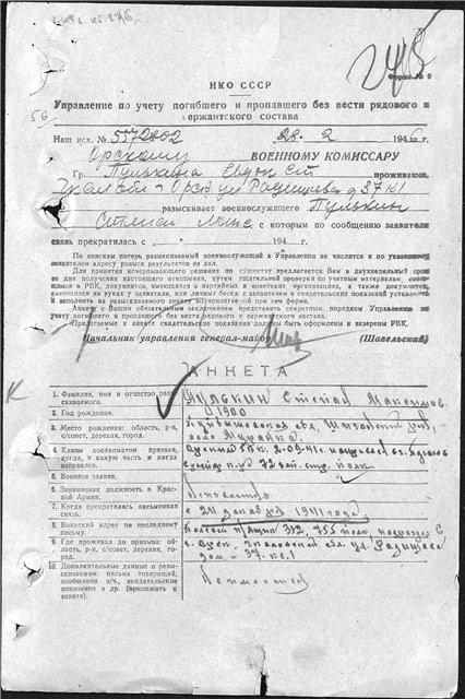 """Уроженцы и жители Муранки (ОБД """"Мемориал"""") 9c532965ab8d"""