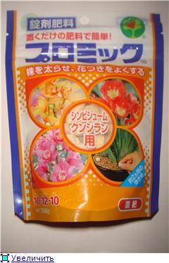 Японские препараты от вредителей E0d65cd7bfebt