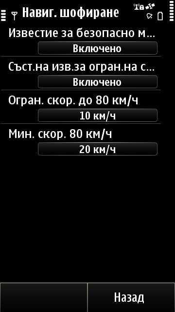 Ovi Maps - the free navigation Af303d5b017b