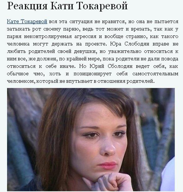 Юрий Слободян и Екатерина  Токарева Dd77a1fcecd1