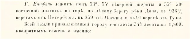 Из Истории Епифани 8d7b9245ff6f