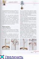 деревья-бисер 51febc4169b2t