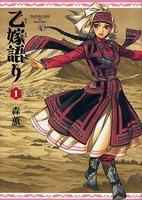 Лауреаты Manga Taisho Awards 892b101e8b71