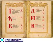 Буква ОМ в древлеславянской буквице 6411bf754490t