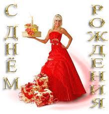 С ДНЁМ РОЖДЕНИЯ, ДОМОВОЙ! 72b5fc6cfe64