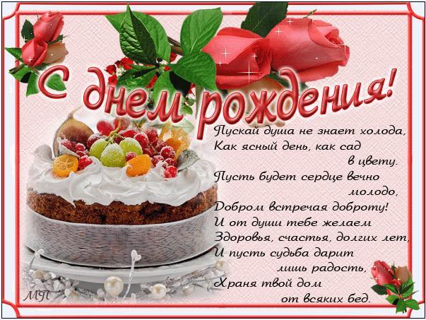Поздравляем С Днем Рождения Лузгину Ларису Валентиновну E2bee39596d4