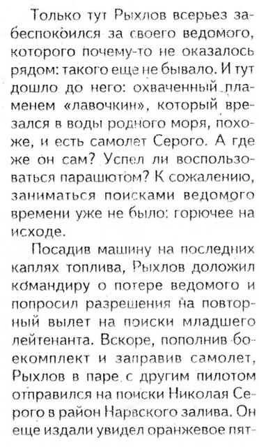 Советская Гавань аэродром Постовая 41-й иап ТОФ - Страница 2 77c961ce0f9d