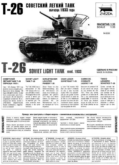 Обзор моделей танка Т-26 (и машин на его базе). Af297a604099