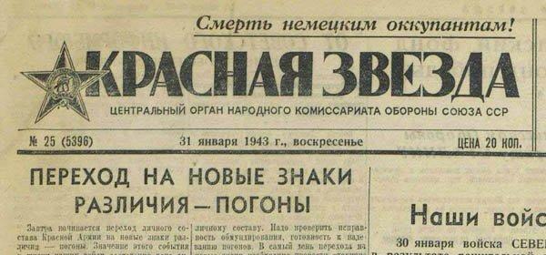 Звездочка с погона старшего офицерского состава РККА 905639865c77