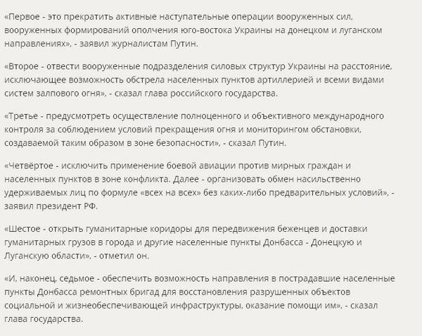 Новости устами украинских СМИ - Страница 2 F4a3ad071096