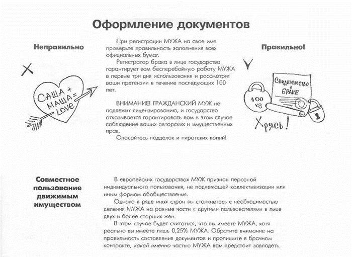 Руководство по разведению и уходу за мужьями 6ea8f743ca1a