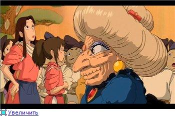 Унесенные призраками / Spirited Away / Sen to Chihiro no kamikakushi (2001 г. полнометражный) 36a5bd1de494t