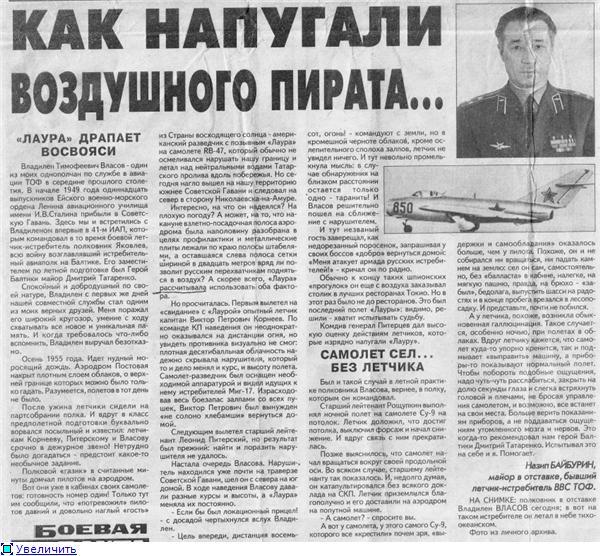Советская Гавань аэродром Постовая 41-й иап ТОФ - Страница 2 9094cdded8e4t