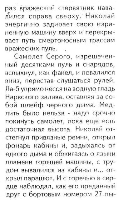 Советская Гавань аэродром Постовая 41-й иап ТОФ - Страница 2 15d6c74530f7