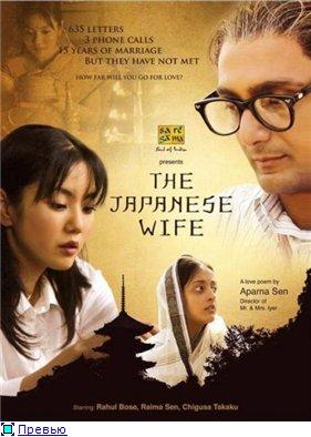 Японская жена / The Japanese Wife (2010) 396d134dc6dft