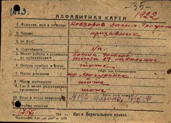 """Невзоровы - земляки (Мичуринск, ОБД """"Мемориал"""" и репрессированные, вернулись с победой),  однофамильцы или родственники? 1d8c62f5a910"""