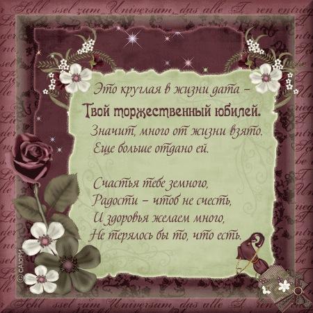 С Днем Рождения! Поздравления форумчан - Страница 27 8a0fadc3037f