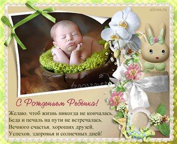 Поздравляем с рождением дочурки Юленьку (Uliya) 2237b68029a5t