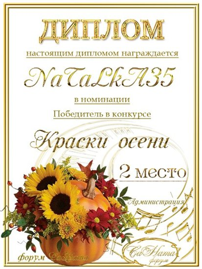 "Поздравляем победителей конкурса ""Краски осени""! Dada2eb80b2ft"