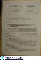 Марише Федотовой нужна Ваша помощь, 6 лет-ДЦП. - Страница 2 4cd64ea333a7t