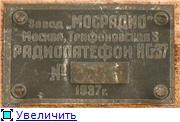 Радиоприемники 20-40-х. E85a968abdf4t