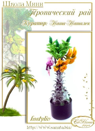 Выпуск работ Школы мини - Тропический рай 449b3e978ffct