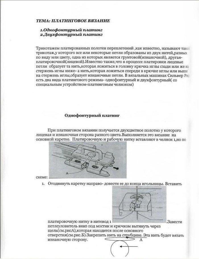 Начальный курс по обучению вязания на вязальной машине SILVER REED   - Страница 4 12492c5bf80a