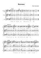 Избранные ноты, византийские и сербские напевы. Ea355f706470t