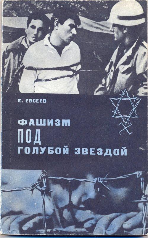 Секреты Евреев - Страница 2 8cde1d70022b