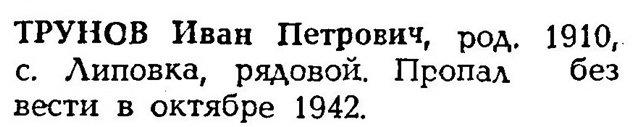 Труновы из Липовки (участники Великой Отечественной войны) - Страница 2 E676e4c1cb11