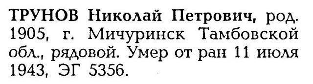 Труновы из Козлова-Мичуринска (участники Великой Отечественной войны) 8c8f4e456ca1