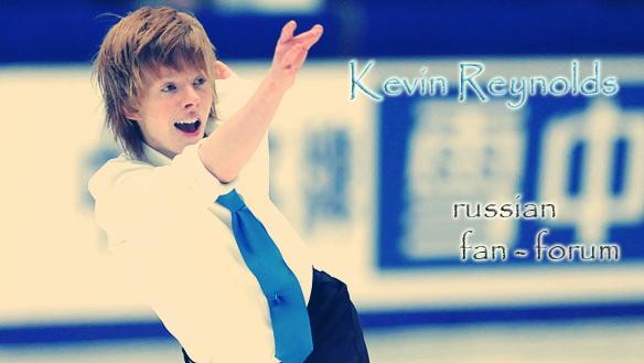 Кевин Рейнольдс | Kevin Reynolds