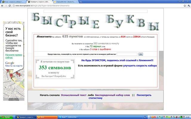 Игра - скорость набора текста 3e299db96e30