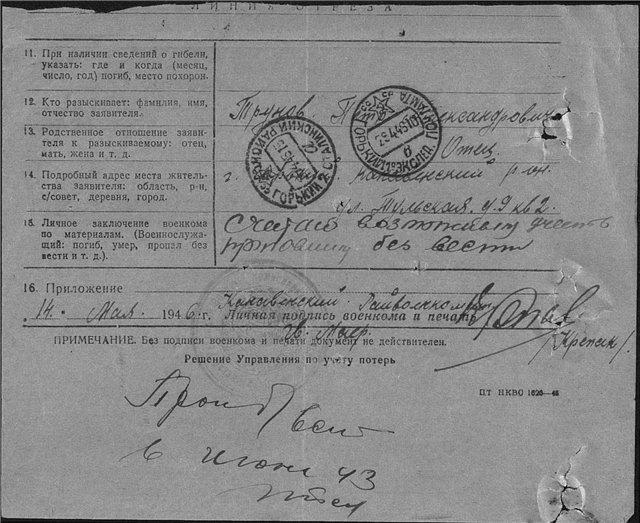 Труновы из Липовки (участники Великой Отечественной войны) - Страница 3 A166a628f75f