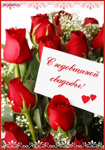 Поздравляем Елену( Ведьмо4ка) с годовщиной свадьбы!  161adf40adc6