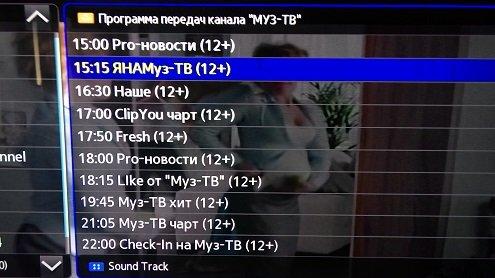 Виджет Комфортное ТВ E8e6184b1673
