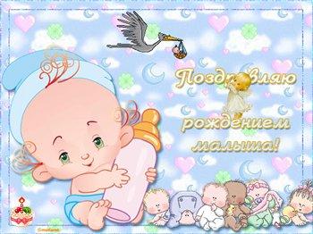 Поздравляем с рождением сына Людмилу (DimkinaMama) 910abc7c0d22t