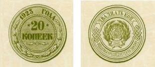 Экспонаты денежных единиц музея Большеорловской ООШ 5f94f5ee2960