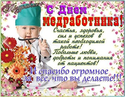 Татьяна Львовна! С Днем Медика! - Страница 2 E83de044e93e