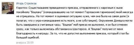 """...о """"русской весне""""... - Страница 38 Fe5adfa12ced"""