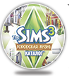 The Sims 3. Каталоги.