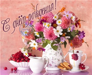 Поздравляем с Днем Рождения Ольгу (Oleyka) Bf120757a9d5t