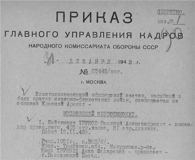 Труновы из Липовки (участники Великой Отечественной войны) - Страница 3 57d0f8003ca7